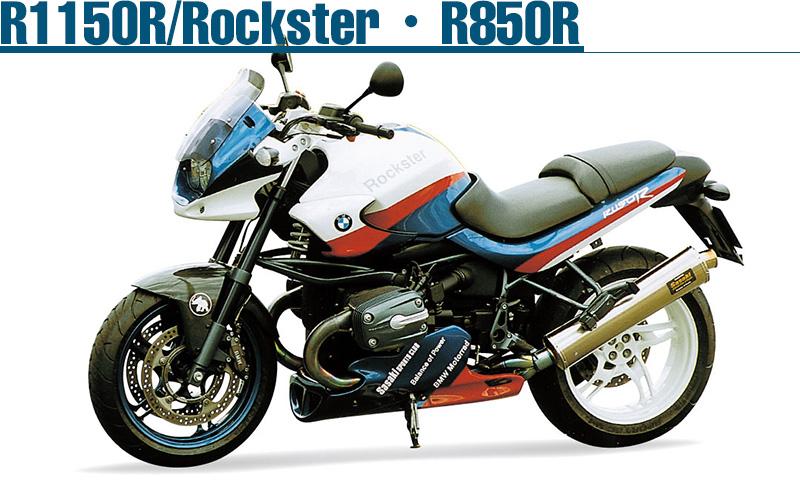 R1150R/R1150R Rockster・R850R