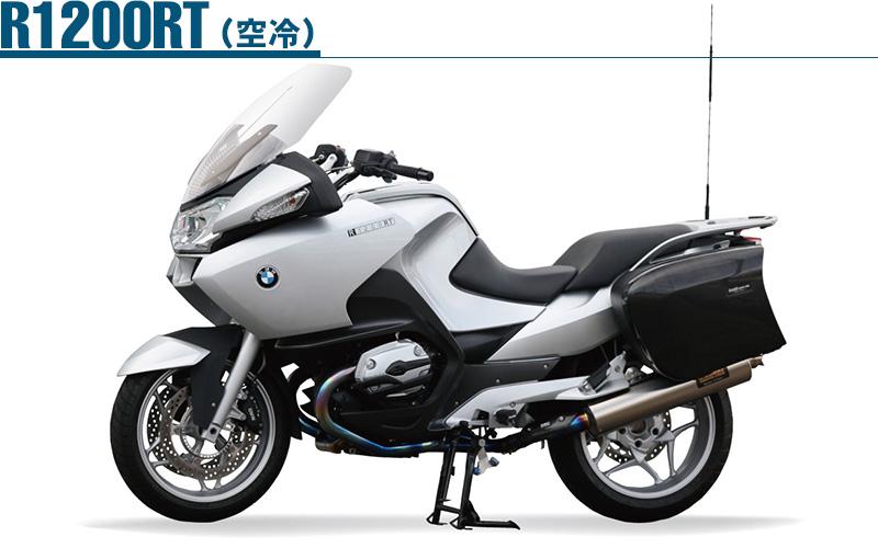 R1200RT(空冷)