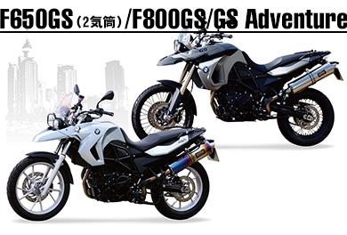 BMW Motorrad F800GS,F650GS(2気筒)用オリジナルパーツ