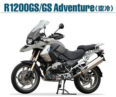 R1200GS/R1200GS Adventure(空冷)