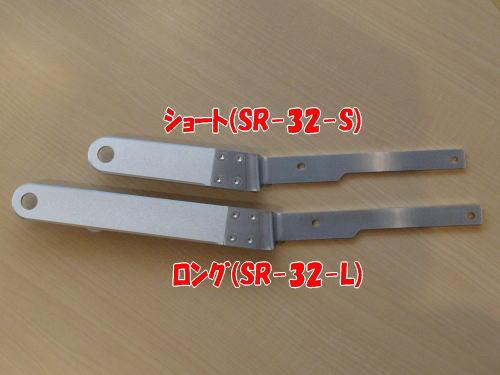 SR-32-S/L