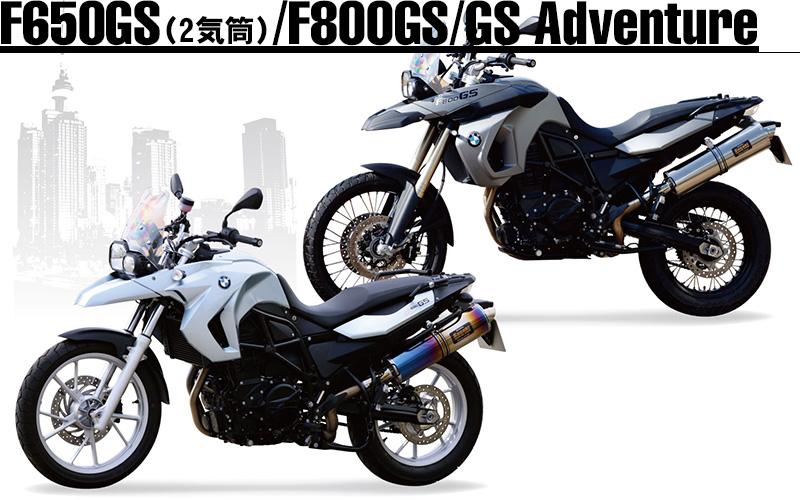 F800GS/F650GS(2気筒)