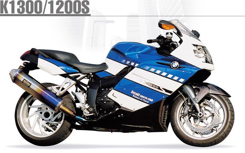 K1300S/K1200S