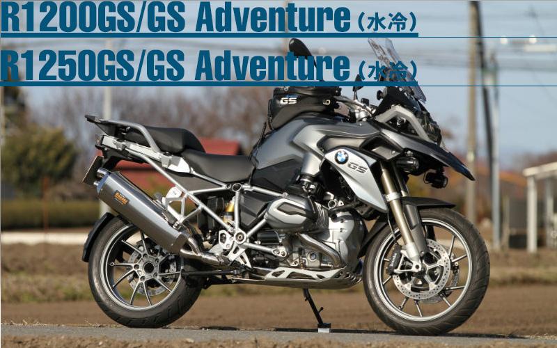 R1200GS/R1200GS Adventure(水冷)