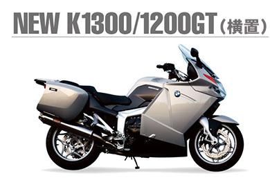 K1300GT/K1200GT(横置エンジン)