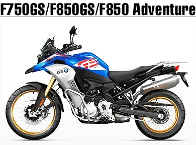 BMW Motorrad F750GS/F850GS/GS Adventure用オリジナルパーツ